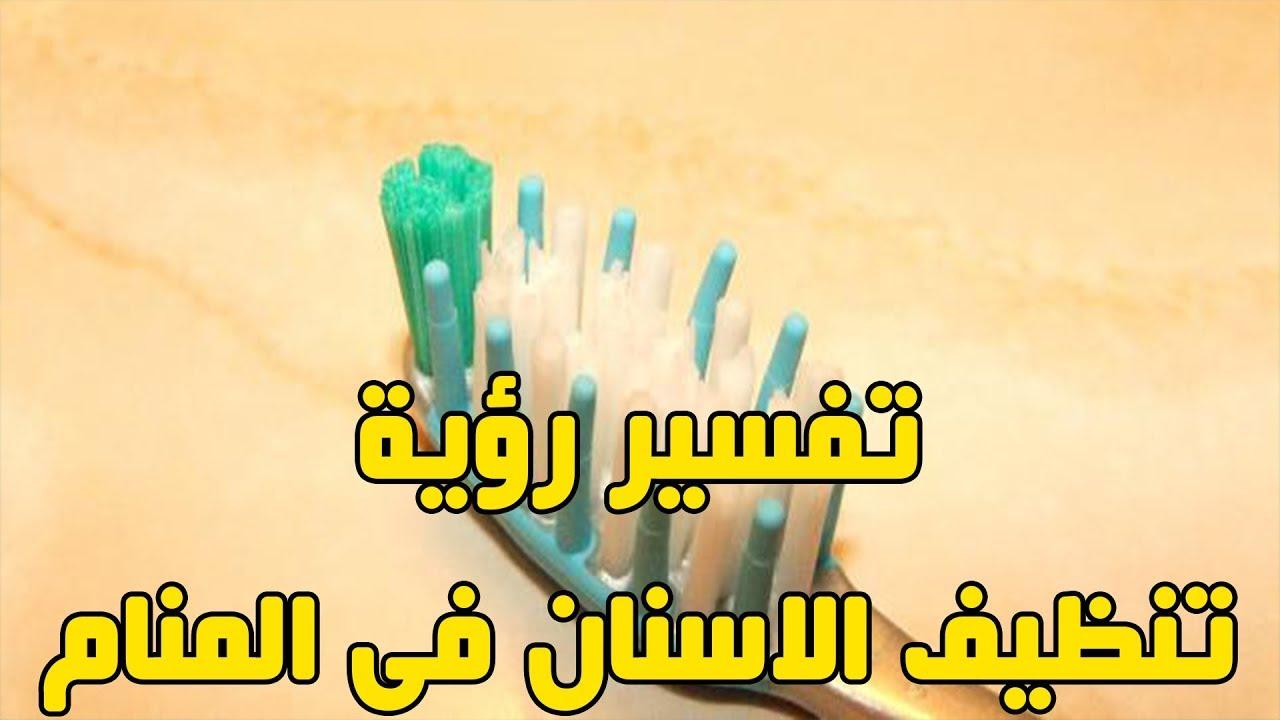 رؤية تنظيف الاسنان