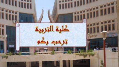 معلومات عن كلية التربية