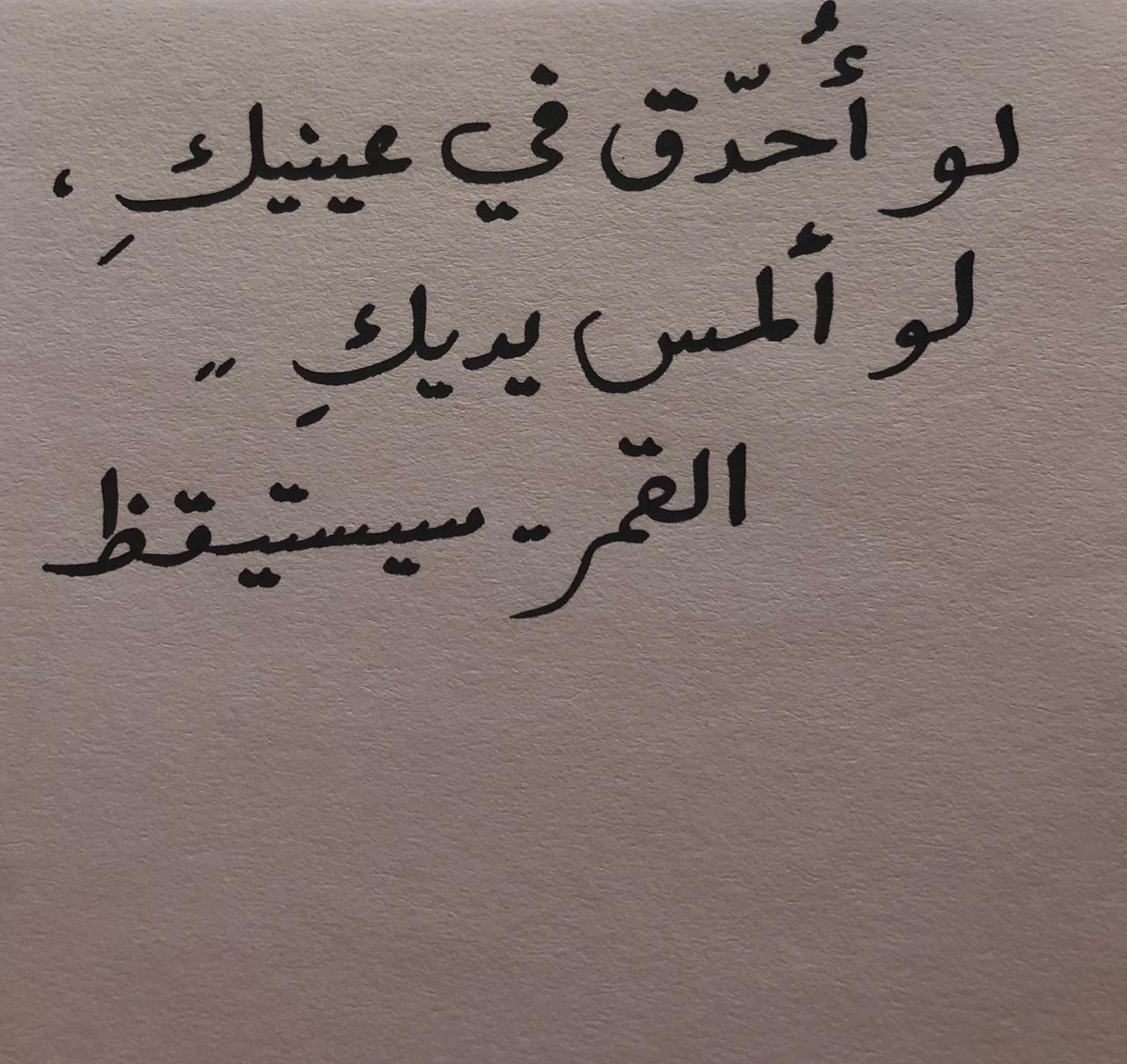 لو أحدق في عينيك