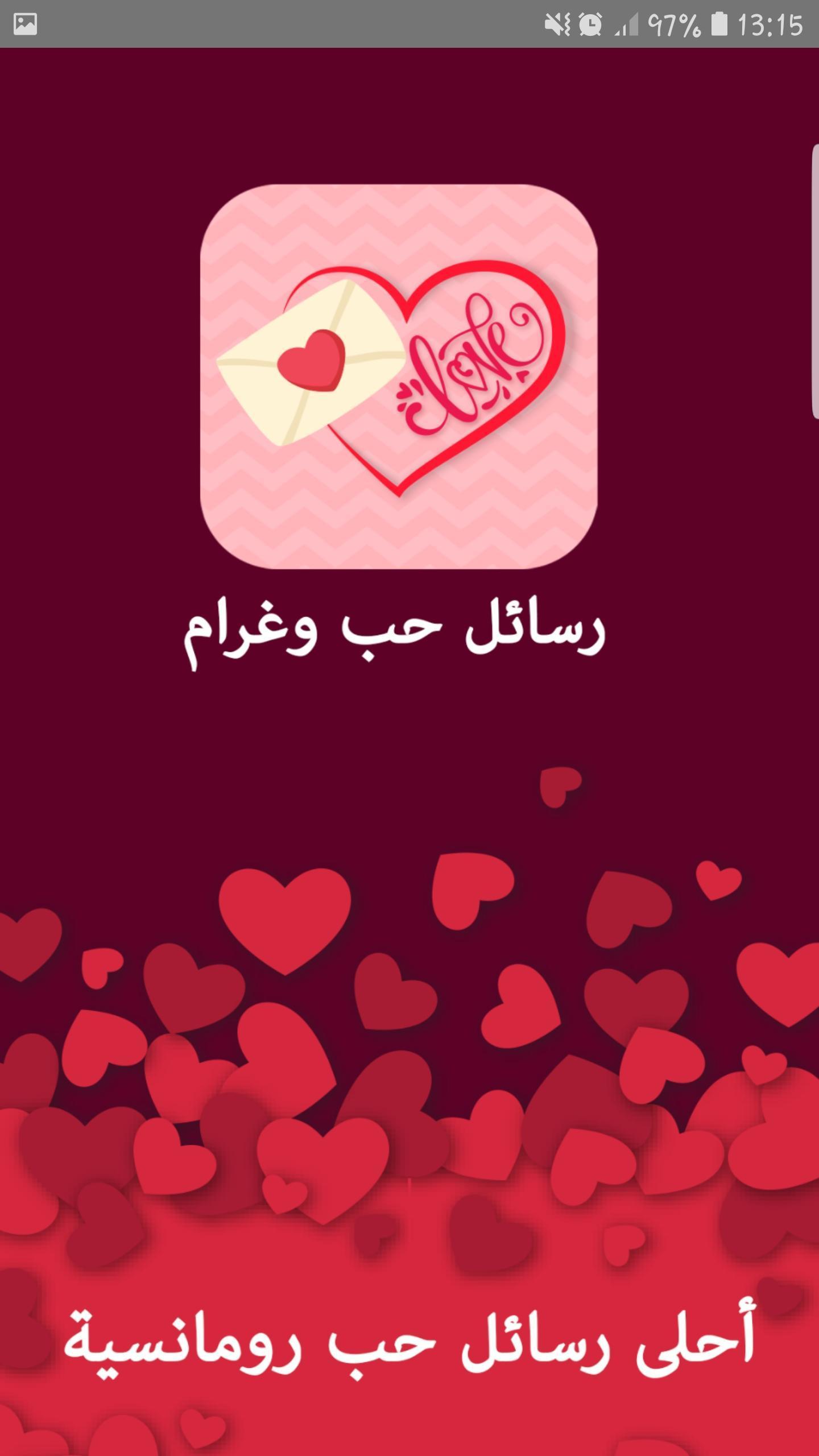 20 رسالة حب قوية من عاشق ولهان