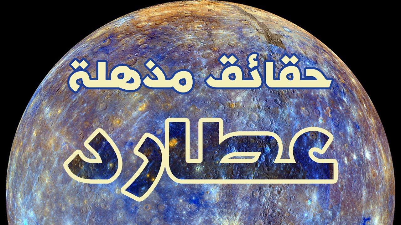 معلومات عن كوكب عطارد