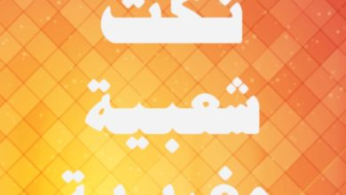 نكت مغربية شعبية