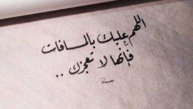 اللهم عليك بالمسافات