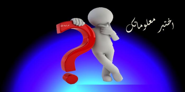 أسئلة معلومات عامة بالإجابات