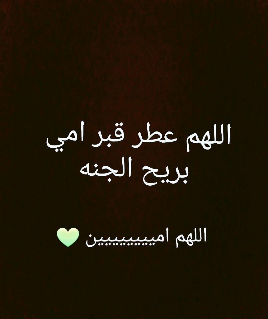 اللهم عطر قبر امي