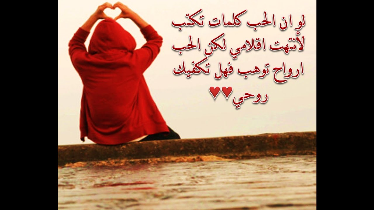 لو ان الحب كلمات تكتب