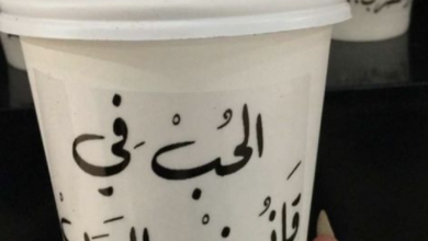 الحب في قانون العرب