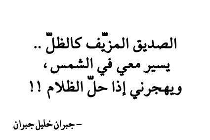 من اقوال جبران خليل جبران عن الصداقة