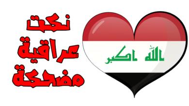 نكت عراقية