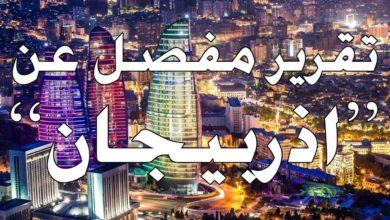 تقرير مفصل عن اذربيجان