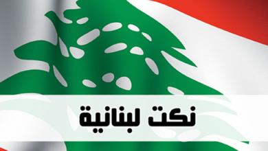 نكت لبنانية