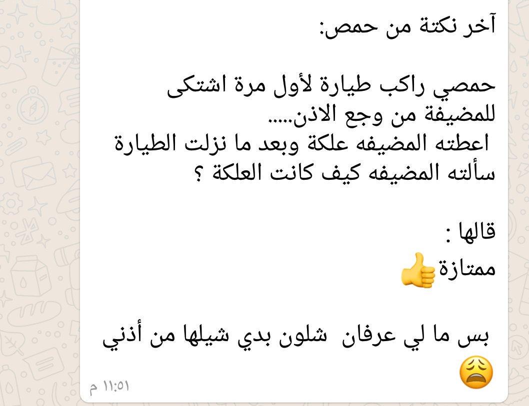 نكتة من حمص