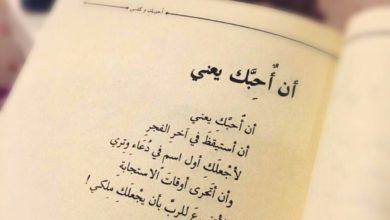 أن أحبك يعني