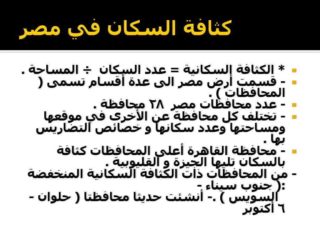 كثافة السكان في مصر