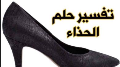حلم الحذاء
