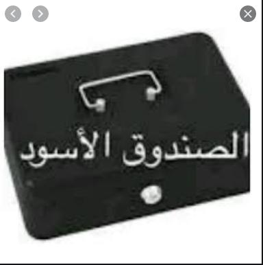 الصندوق الأسود وشكله