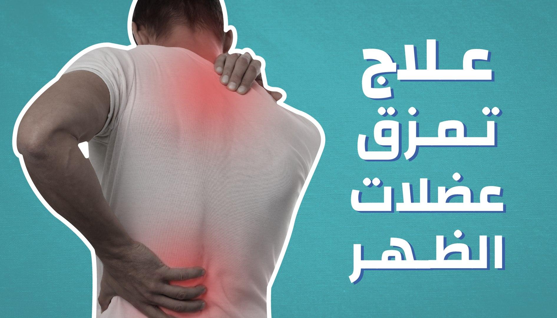 تمزق عضلات الظهر أسبابه وأعراضه وطرق علاجه المنزلية والطبية