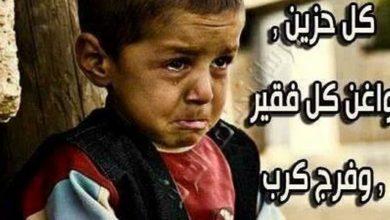 صورة تعبر عن معاناة طفل فقير