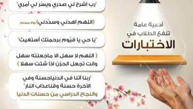 ادعية مذاكرة تيسر الحفظ والمراجعة لكل طالب
