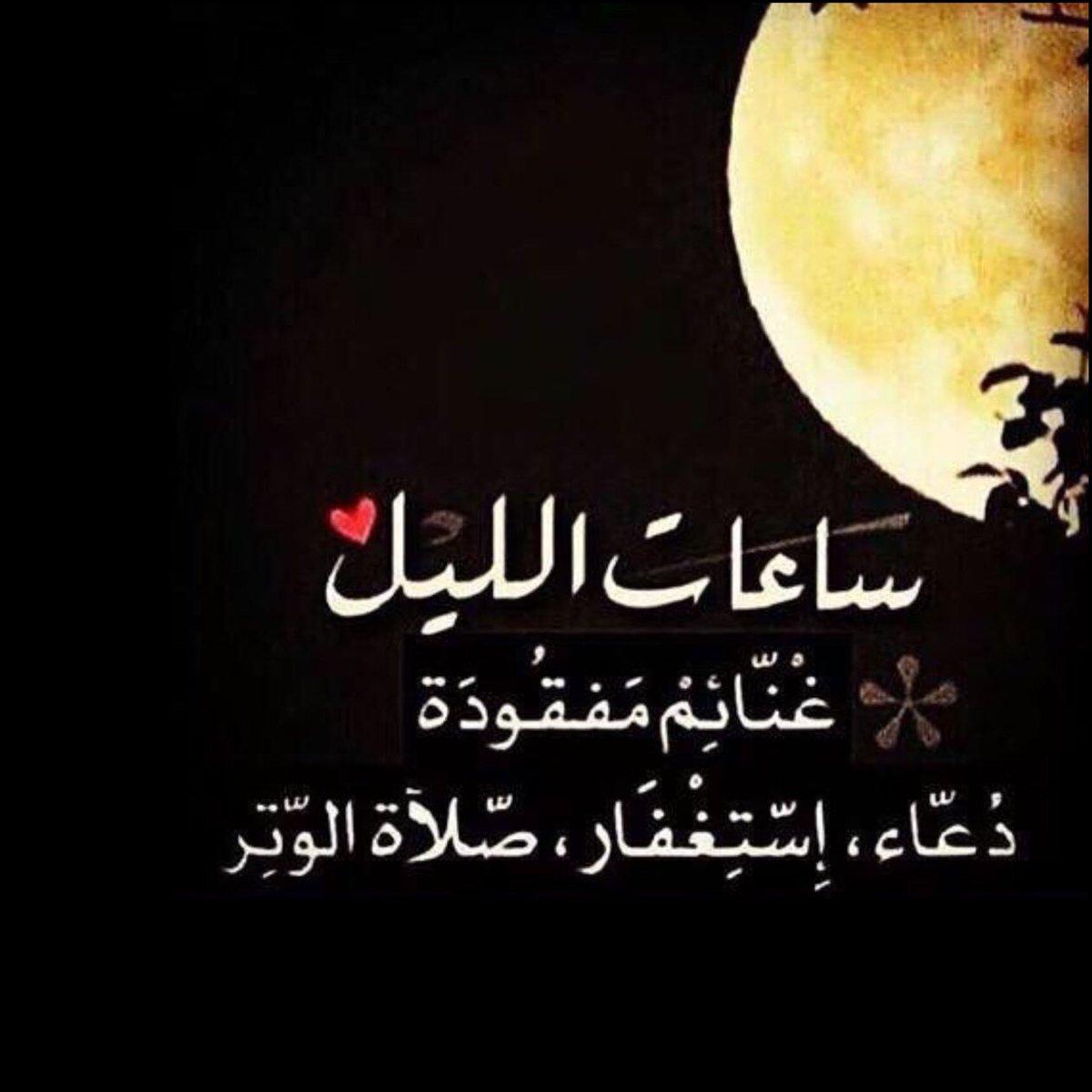 اذكار اخر الليل ودعاء النبي في صلاة التهجد