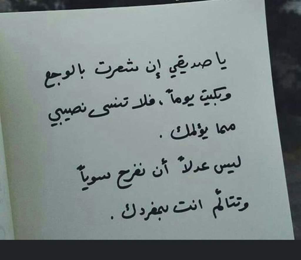 50 بيت شعر في الصديق الوفي والمخلص