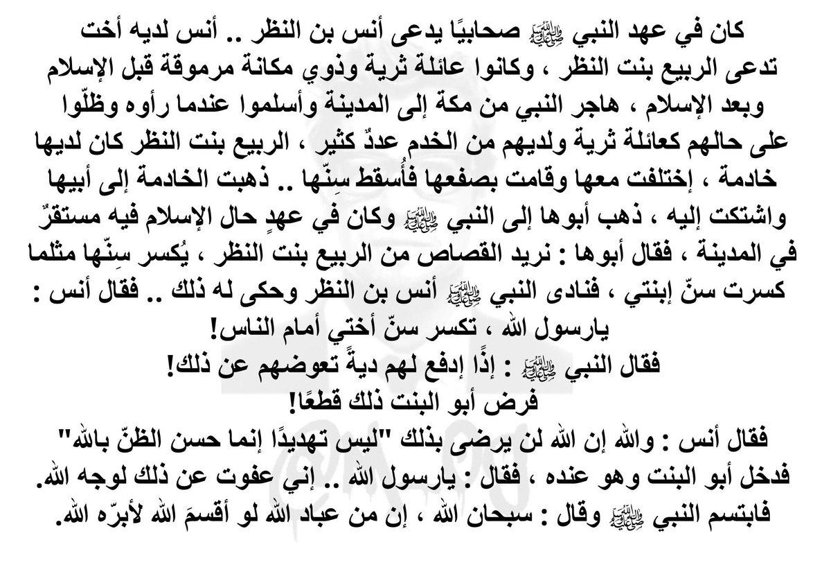 حكايات عن النبي