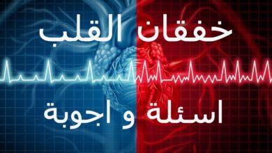 معلومات طبية عن خفقان القلب