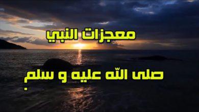 معجزات النبي صلى الله عليه وسلم