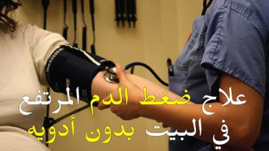 علاج ضغط الدم في البيت
