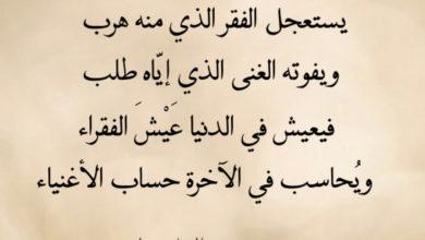من روائع الإمام علي