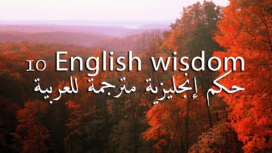 حكم إنجليزية مترجمة