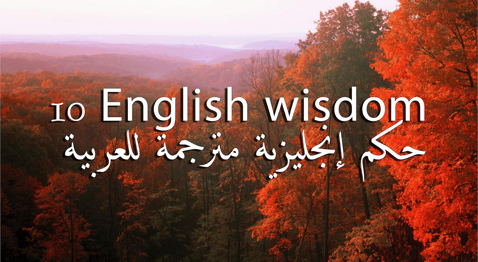 10 حكم قصيرة بالانجليزي عن الحياة والنجاح والقوة مترجمة تويتر