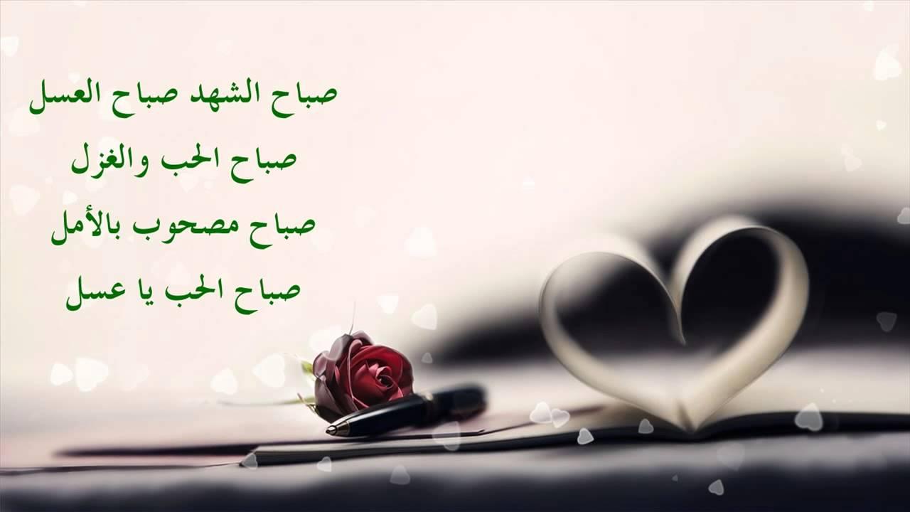 رسائل رومانسية صباحية