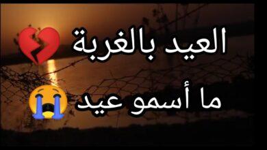 العيد في الغربة ما اسمو عيد