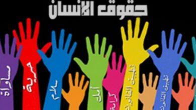 مبادئ حقوق الإنسان