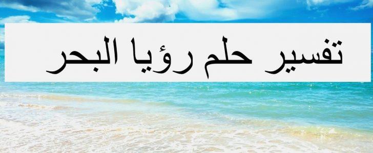 تفسير حلم البحر