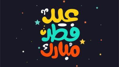 تهنئة الاخ الغالي بقدوم العيد