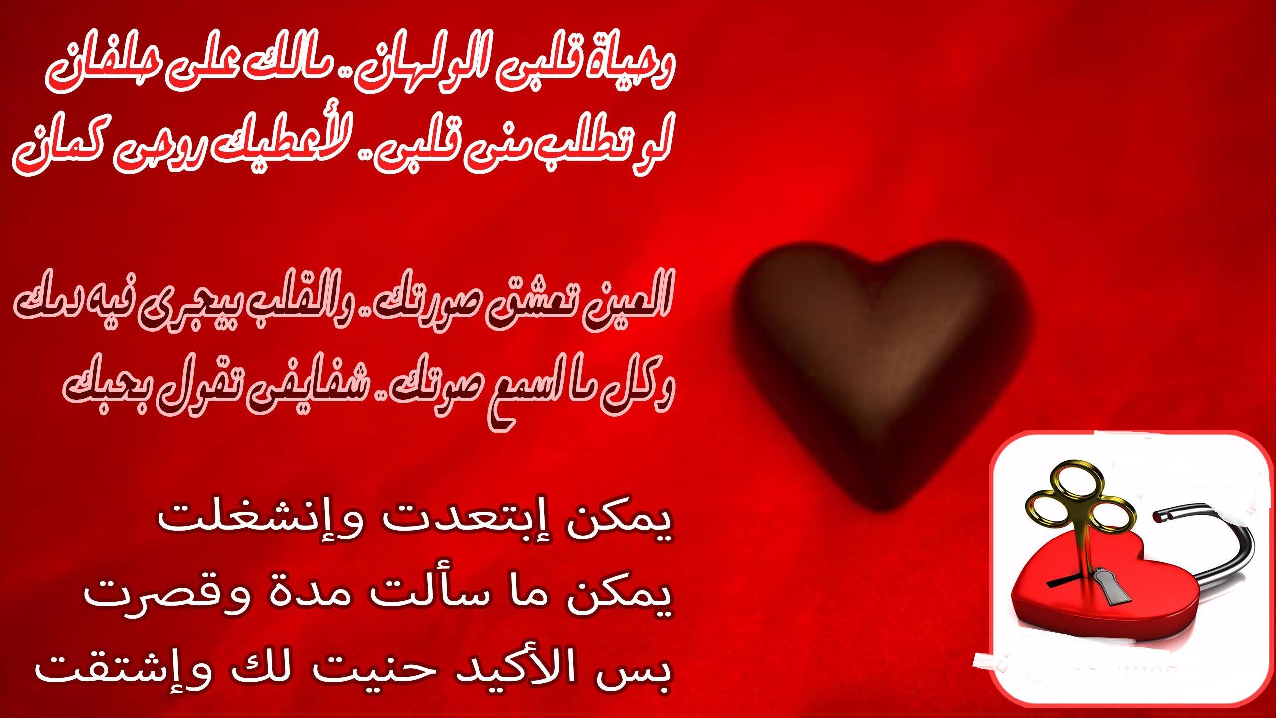صورة رسالة عاشق ولهان مغرم بالحب.