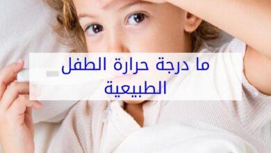 جرارة الطفل الطبيعية