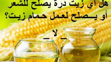 فوائد زيت الذرة للشعر، و ما هو الزيت المناسب للشعر.