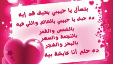 صورة لسؤال الحبيب بالحب و أروع مسجات حب وغرام نار