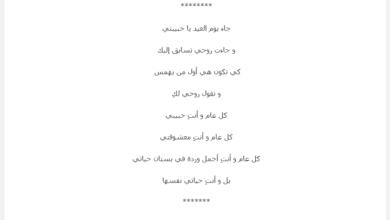 أروع كلمات صباح العيد حبيبيتي.