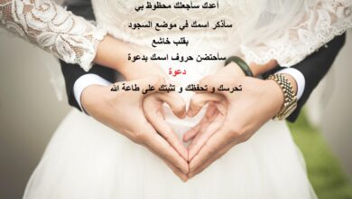 دعاء الزوجة للزوج.