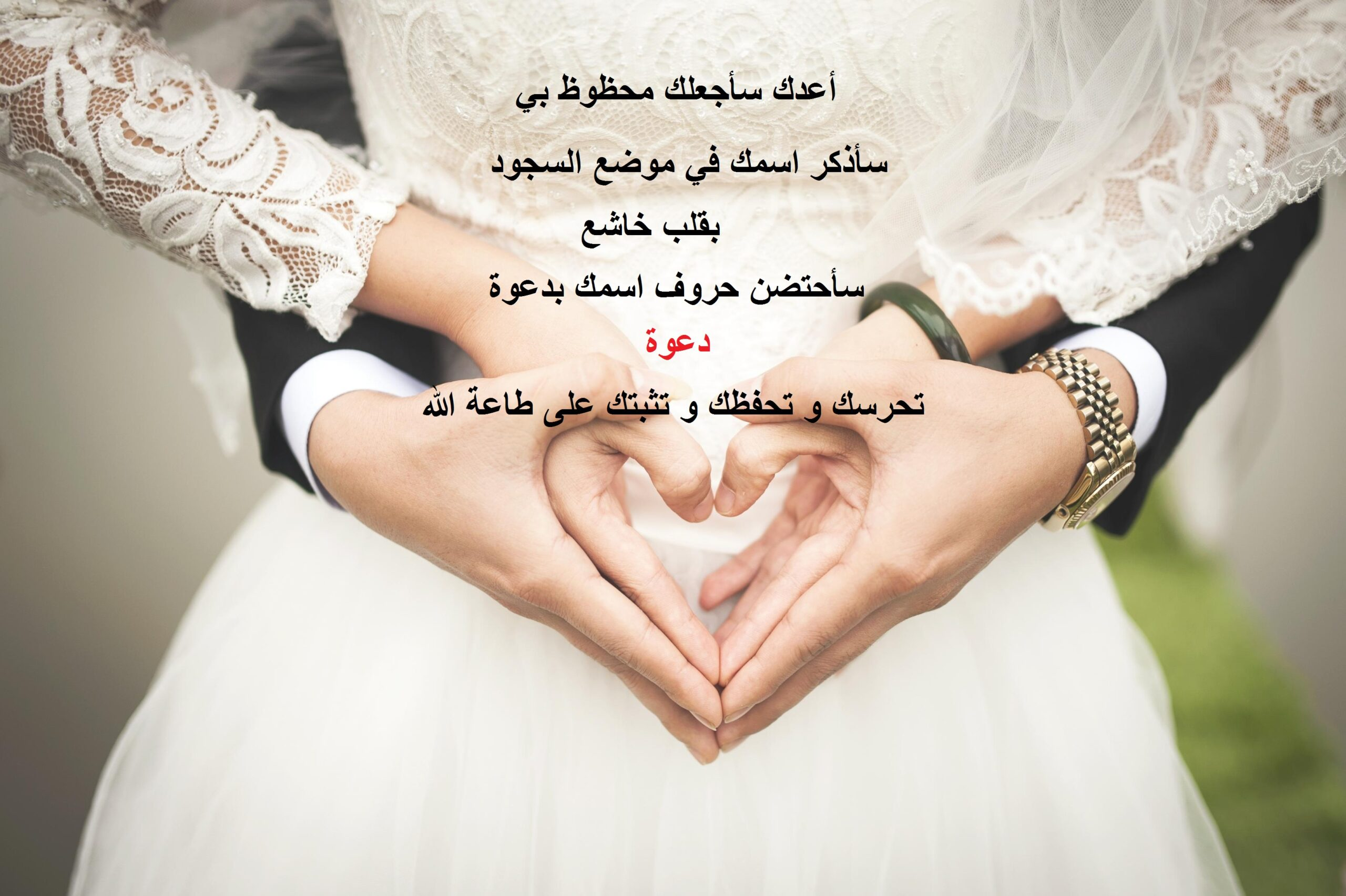 دعاء لزوجي في العيد و اجمل كلمات و عبارات و مسجات العيد للزوج