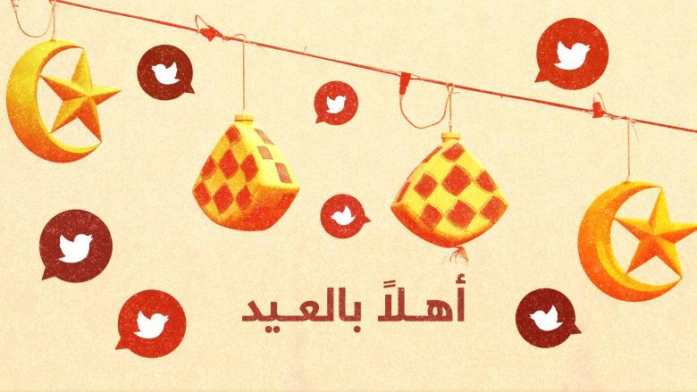 عبارات عن العيد روعة