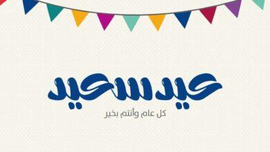 عبارات و كلمات العيد