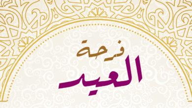 قصة العيد
