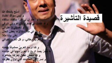 كلمات قصيدة التأشيرة مصورة.