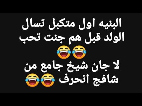 نكت تموت من الضحك عراقية