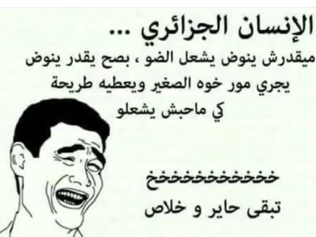 الإنسان الجزائري